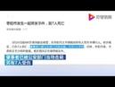 Видео с места наезда автомобиля на толпу людей в Китае 18
