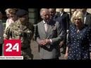 Принц Чарльз посетил место отравления Скрипалей Россия 24