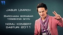 Jasur Umirov - Barchaga borabar yoqishing qiyin nomli konsert dasturi 2011