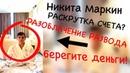 Главный обман в ставках на спорт - раскрутка счета (Маркин/Deposit Win)