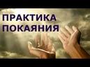 Практика Покаяние за насилие в мыслях