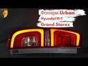 Тюнинг фонари Urban Хендай Гранд Старекс / Tail ights Hyundai Grand Starex H1