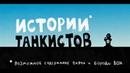 Что главное в танке Истории танкистов Приколы, баги, забавные ситуации World Of Tanks