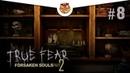 8 True Fear Forsaken Souls Часть 2 - Паззлы на паззлах