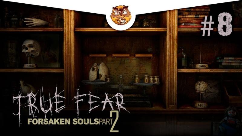 8 True Fear: Forsaken Souls Часть 2 - Паззлы на паззлах
