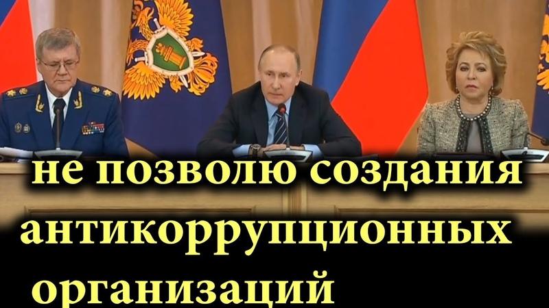ПУТИН ПООБЕЩАЛ НЕ ДОПУСТИТЬ СОЗДАНИЯ АНТИКОРРУПЦИОННЫХ ОРГАНИЗАЦИЙ В РОССИИ