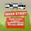 Официальная группа Doker Street [GTA Province]