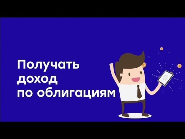 Открыть Индивидуальный инвестиционный счет (ИИС) и получить вычет 52000 руб. Пошаговая инструкция