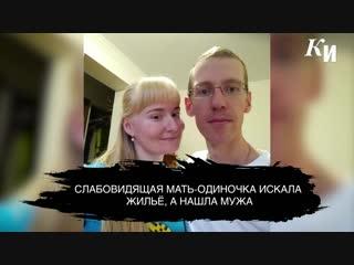 Слабовидящая мать-одиночка искала жильё и нашла любовь в Курске