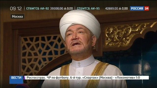 Новости на «Россия 24» • Мусульмане отмечают праздник Курбан-байрам