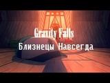 Gravity Falls Twins Forever Гравити Фолз Близнецы Навсегда (RUS)