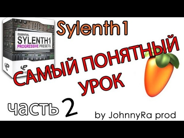 Sylenth1 Обучение, обзор, гайд, часть 2 | Урок FL Studio 12 » Freewka.com - Смотреть онлайн в хорощем качестве