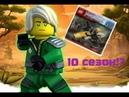 ШОК!СЛИВ НАБОРОВ ПО 10 сезону!Lego Ninjago.