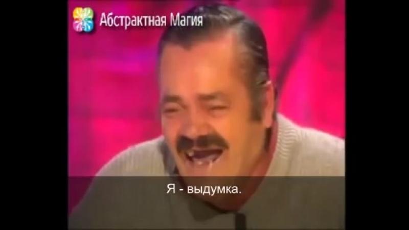 Интервью с Доном Хуаном. Ржака