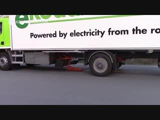 В швеции идёт полным ходом программа электрификации дорог для электрических автомобилей. больше не нужно ждать пока ваш аккумуля