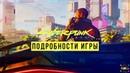 Cyberpunk 2077 - Подробности игры СЮЖЕТ, ОТКРЫТЫЙ МИР, ГЕЙМПЛЕЙ, РПГ Элементы E3 2018