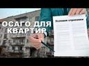 В России введут ОСАГО для владельцев квартир Новости СВЕРХДЕРЖАВЫ