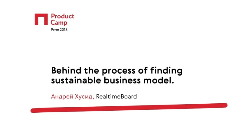 Behind the process of finding sustainable business model / Андрей Хусид, RealtimeBoard