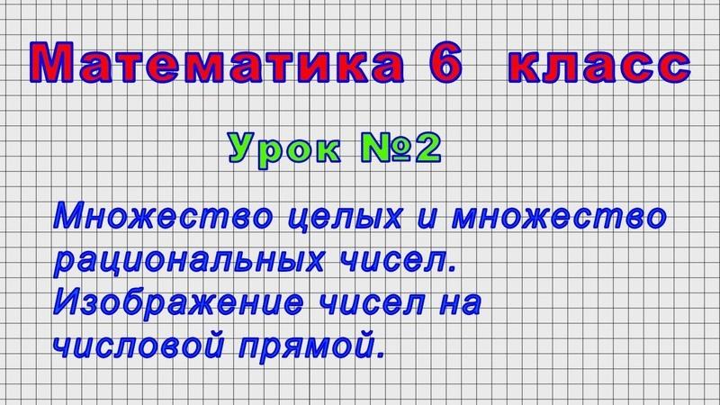 Математика - 6 класс (Урок№2 - Множество целых и множество рациональных чисел.)