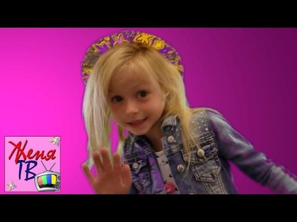 Детский канал Женя ТВ видео влог для детей девочки ютуб блогера » Freewka.com - Смотреть онлайн в хорощем качестве