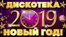 ДИСКОТЕКА НОВЫЙ ГОД 2019 ☃ ТАНЦУЮТ ВСЕ ☃
