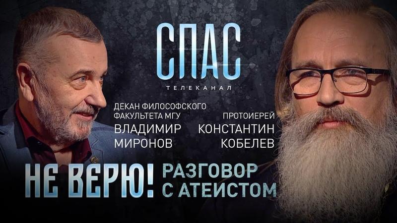 НЕ ВЕРЮ! ПРОТОИЕРЕЙ КОНСТАНТИН КОБЕЛЕВ И ДЕКАН ФИЛОСОФСКОГО ФАКУЛЬТЕТА МГУ ВЛАДИМИР МИРОНОВ