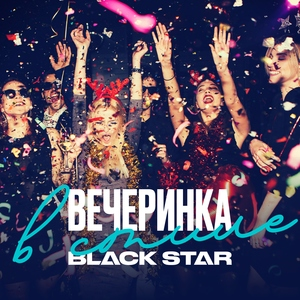 Летняя вечеринка в стиле Black Star