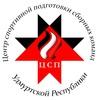 Центр спортивной подготовки Удмуртии. ЦСП