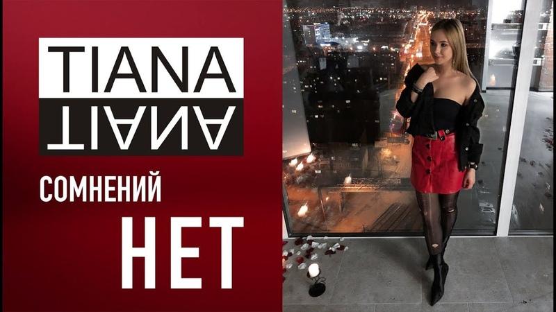 Deezy Daysi - Oxford Remix Cover by ТИАНА - Сомнений нет | Русская версия