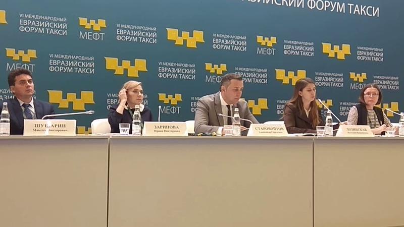 Закон о такси, МЕФТ Vl международный Евразийский Форум Такси