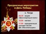 Анонс праздничных мероприятий в День Великой Победы