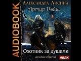 2001363 Glava 01 Аудиокнига. Лисина Александра