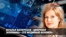 Наталья Касперская l Цифровой форум 2018 Санкт-Петербург