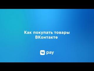 Как покупать товары ВКонтакте
