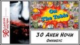 30 Дней Ночи. Омнибус (30 Days of Night. Omnibus)