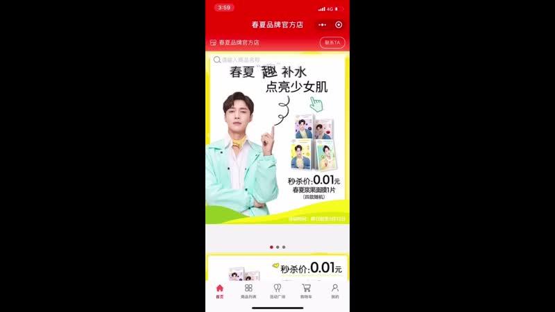 190420 春夏品牌官方微博 (Spring Summer) Weibo Update