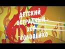 Детский хор Соловейко