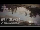 Life is Strange 2 - Тизер