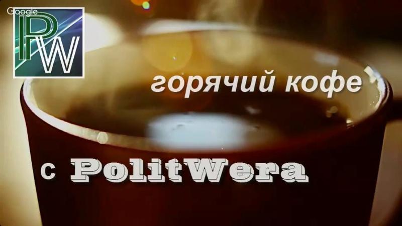 Горячий Кофе с PolitWera