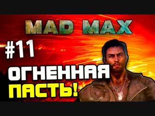 [SHIMOROSHOW] Mad Max (Безумный Макс) - ОГНЕННАЯ ПАСТЬ! #11