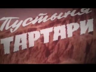 Пустыня Тартари (Франция - Италия, 1976) Жан-Луи Трентиньян, Джулиано Джемма, Жак Перрен, дублированный фрагмент