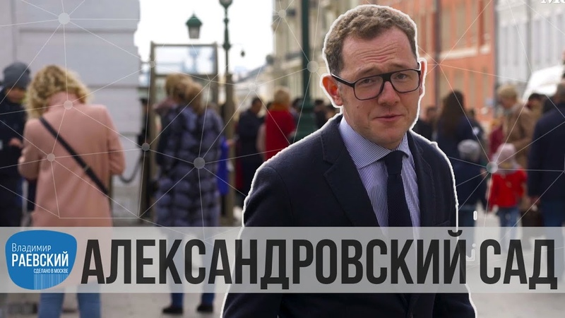 Сделано в Москве: АЛЕКСАНДРОВСКИЙ САД