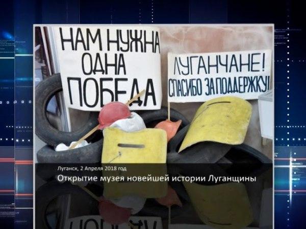 ГТРК ЛНР. Очевидец. Открытие музея новейшей истории Луганщины. 2 июня 2018