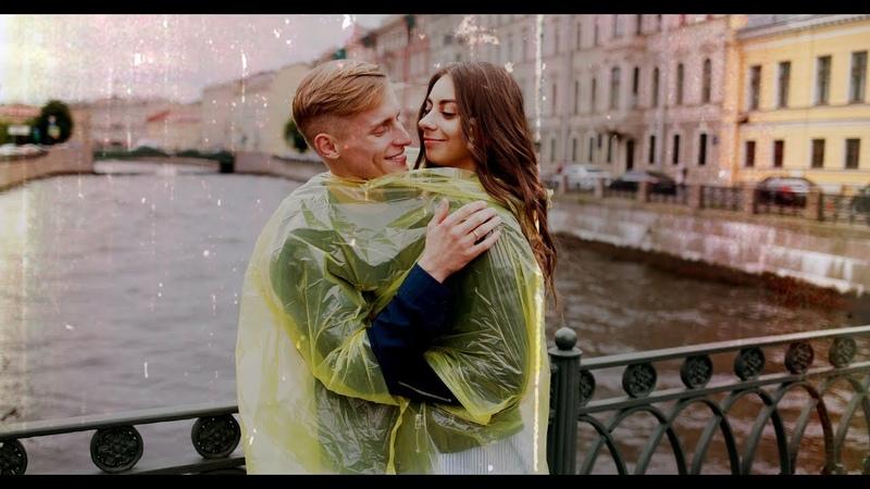 Влюблённые в Питере_Гоша и Аня