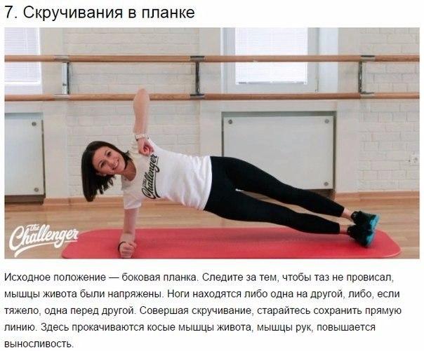 10 способов сделать планку Эти упражнения для тех, кто вечно занят и готов заниматься своим телом каждый день не больше 10-20 минут. Планка хорошо тренирует пресс, а также задействует мышцы