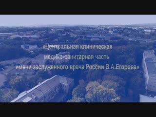 История ЦКМСЧ им. В.А. Егорова