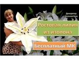 DIYМК Ростовые цветы. Огромная лилия из изолона. Large lily of isolon