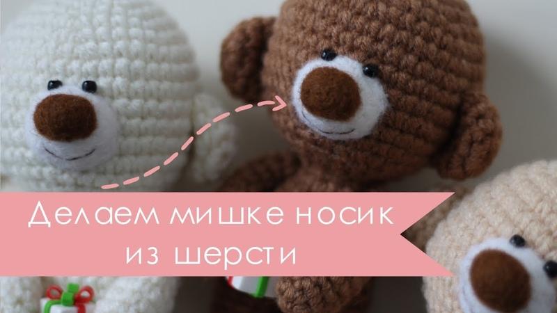 Описание - как сделать вязаному мишки нос из шерсти (приваливаем нос)
