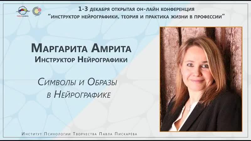 Маргарита Амрита – Символы и образы в Нейрогафике.