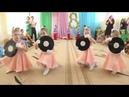 самый классный танец стиляг на 8 марта
